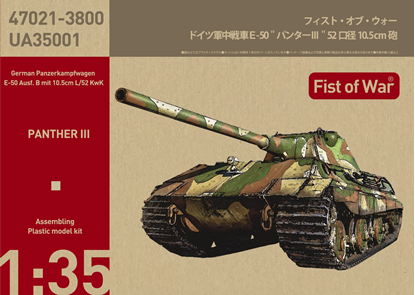 """Picture of German Medium tank E-50 """"Panther III"""""""